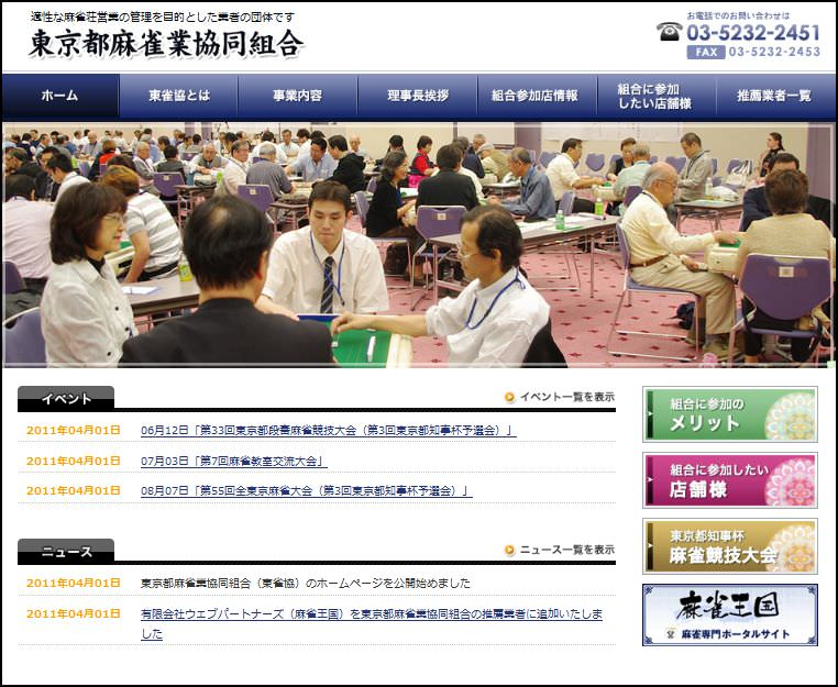 東京都麻雀業協同組合がホームページを公開開始