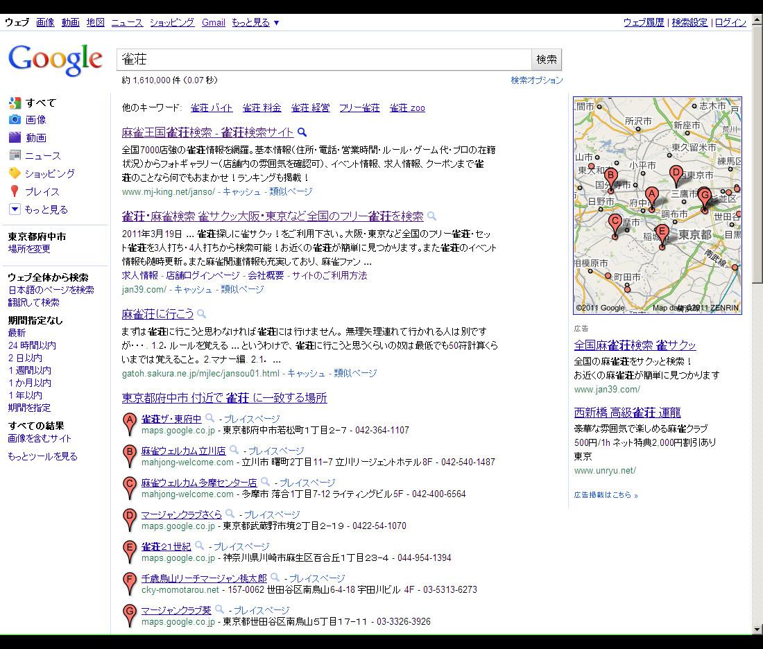 麻雀王国 雀荘検索 キーワード「雀荘」で1位を獲得!!