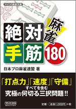 初心者のための麻雀講座:津田岳宏弁護士へ賭けマージャンのインタビュー記事を公開