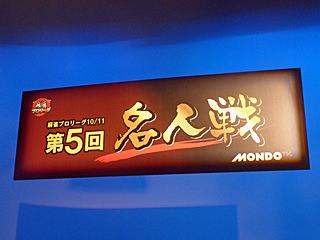 「モンド名人戦」の収録現場に潜入!!