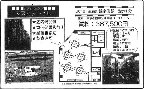【麻雀店物件情報】錦糸町駅徒歩1分 36.75万円【卓付き居抜き】