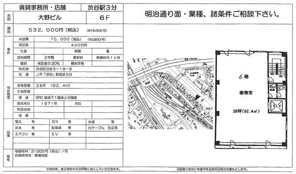 【麻雀店物件情報】渋谷駅徒歩3分 53.2万円(元雀荘)【スケルトン】