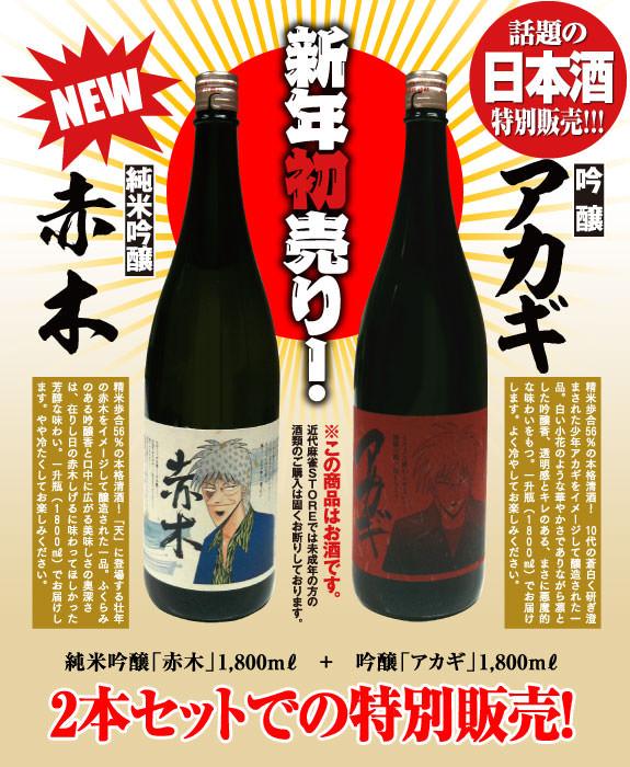 「アカギ」の日本酒販売開始!!
