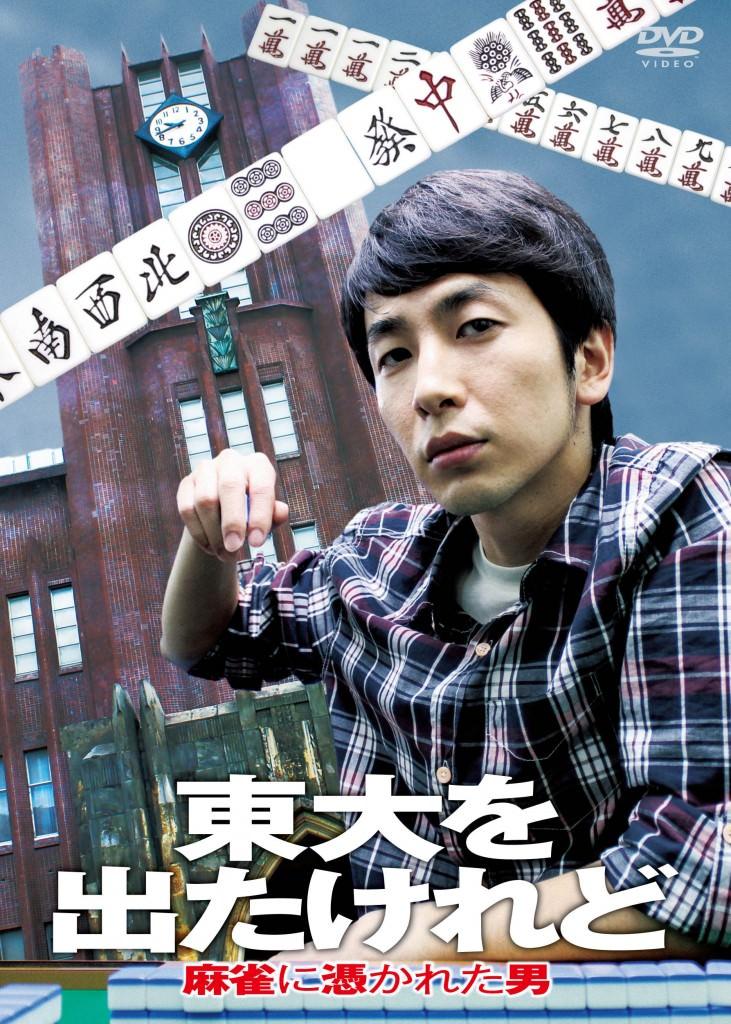 「東大を出たけれど」が映像化!! 1月28日にDVD発売!!