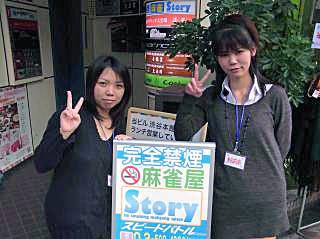 禁煙麻雀 Story(ストーリー) 【新店情報】