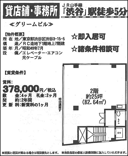 ※募集終了【麻雀店物件情報】渋谷駅徒歩5分 37.8万円【スケルトン】