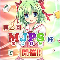 第2回MJPS[まじぴそ]杯が1月22日に開催決定!!