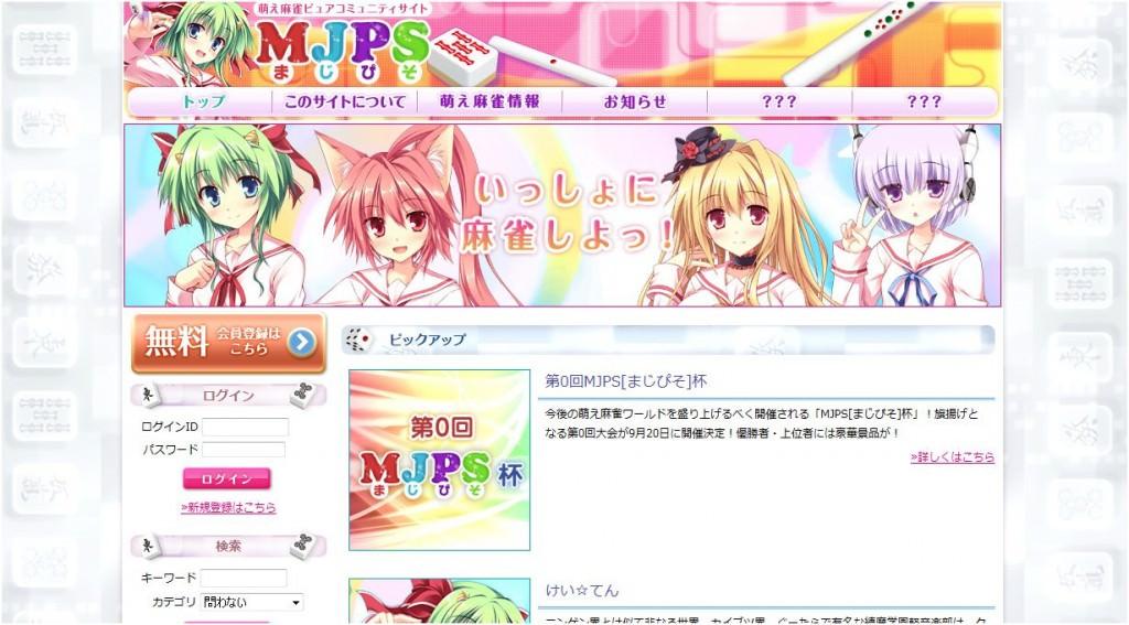 萌え麻雀ピュアコミュニティサイト「MJPS[まじぴそ]」