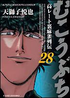むこうぶち 28巻 【新刊情報】
