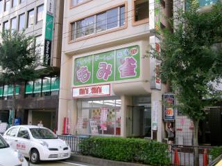 リラクゼーション麻雀 もみ雀 横浜店 【新規オープン雀荘情報】