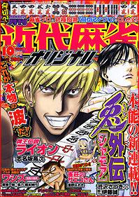 「近代麻雀オリジナル 2010年10月号」本日発売!