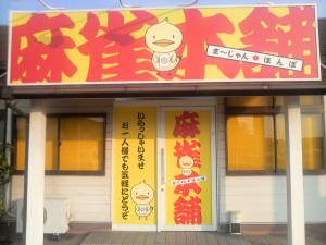 麻雀本舗 【新規オープン雀荘情報】
