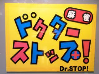 ドクターストップ 【リニューアルオープン情報】
