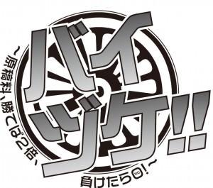「バイヅケ!!」葛西りいち先生のブログで麻雀王国が紹介されました!!