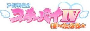 PSP「アイドル雀士スーチーパイIV ぽ~たぶる」8月12日発売!