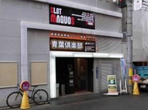 青葉倶楽部 元住吉店  【新規オープン雀荘情報】