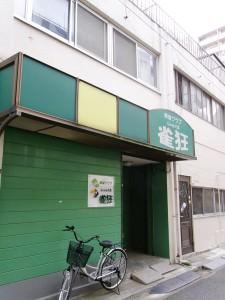 満遊亭(まんゆうてい)  【新規オープン雀荘情報】