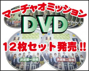 「マーチャオミッションDVD」が発売