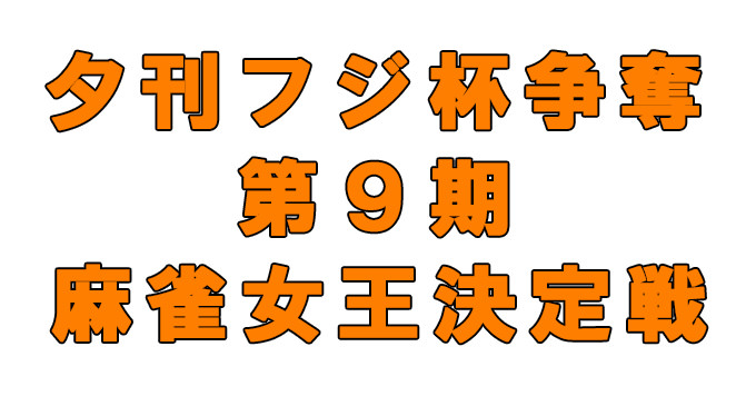 夕刊フジ杯 個人準決勝進出者が決定!