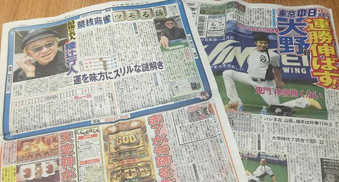 『麻雀王国 業界ニュース』を大幅にリニューアルし『麻雀ウォッチ』がスタート! 麻雀関連業者との連携を強化し、より使いやすいデザインを導入、日本最大級の麻雀ニュースサイトへ
