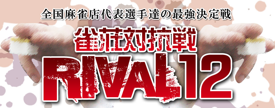 RIVAL12:近畿代表が決定!!