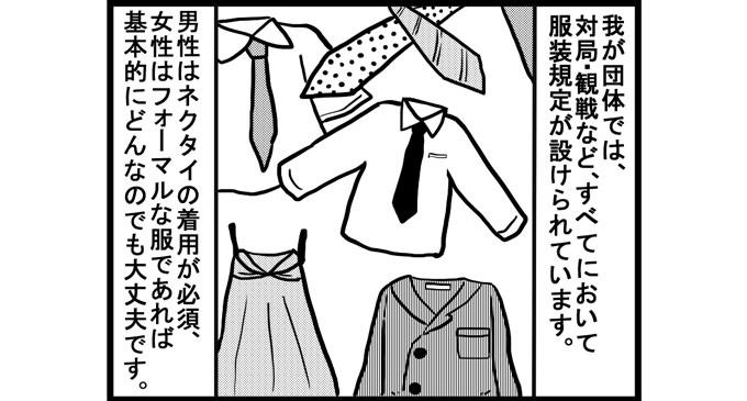 第20話 女流雀士の服装