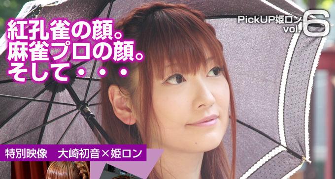 「Pickup姫ロン」vol.6 大崎初音を公開中!