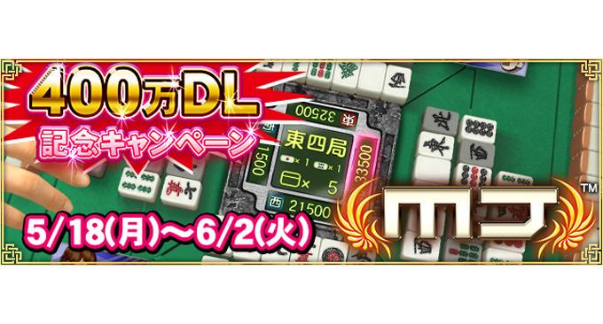 「MJアプリ」400万ダウンロード達成!記念キャンペーン開催!