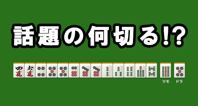 話題の何切る(2015/5/8)