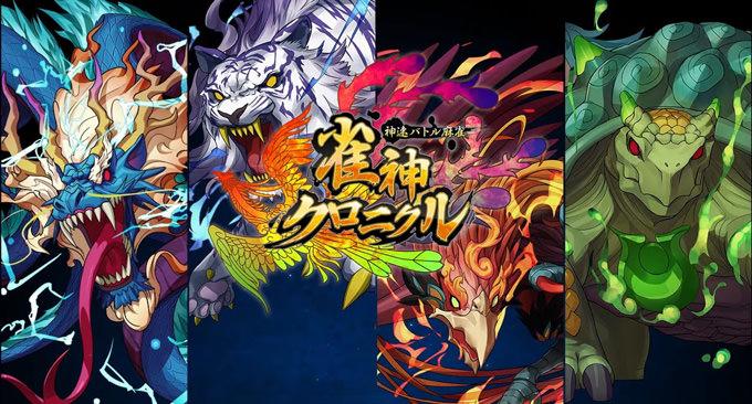 『雀神クロニクル ~神速バトル麻雀~』第1期最強決定戦開催!