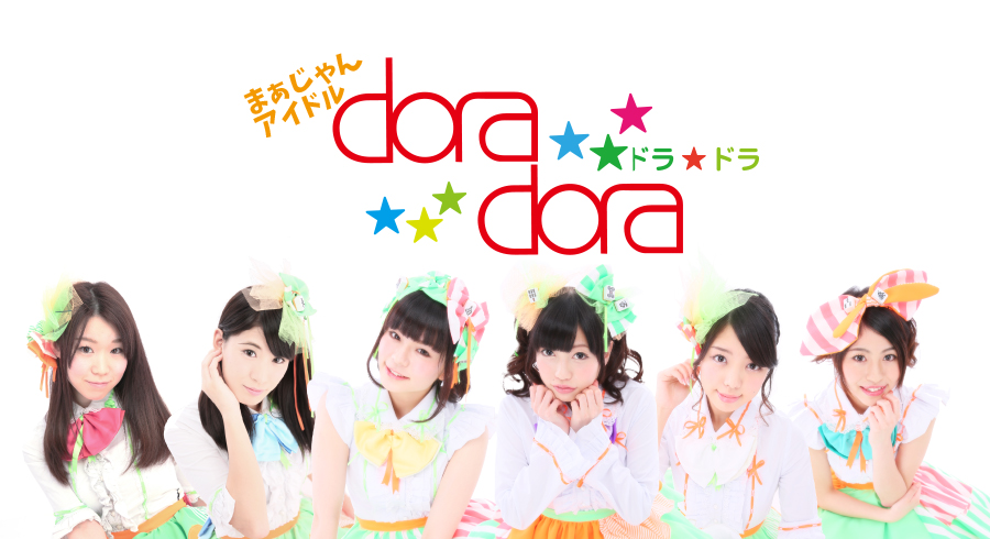 麻雀アイドル「dora☆dora」が1stワンマンライブを開催