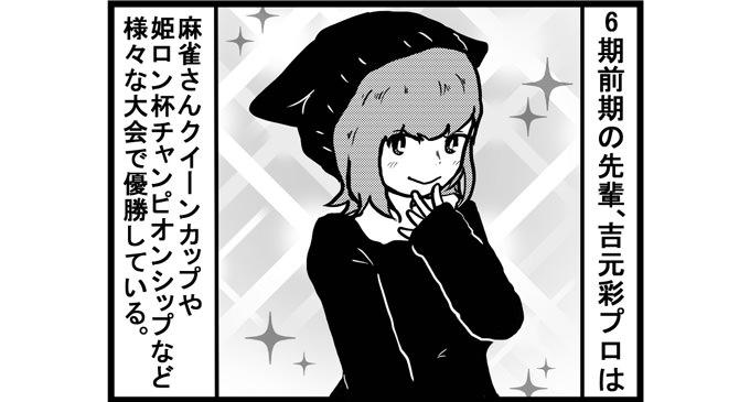 第49話 女流雀士の吉元彩