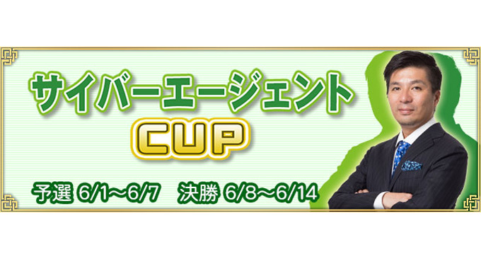 「MJアプリ」全国大会「サイバーエージェント CUP」開催!