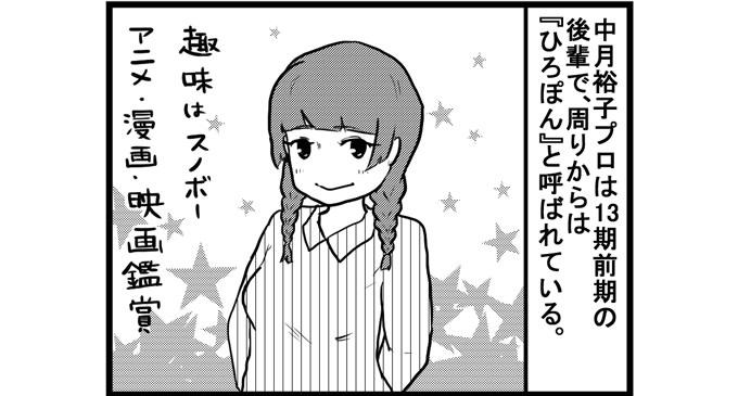 第53話 女流雀士の中月裕子