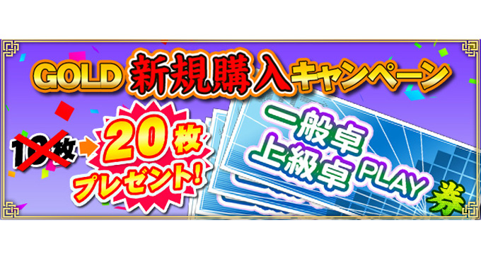 【MJアプリ】「一般卓/上級卓PLAY券(30日間)」プレゼントキャンペーン開催中!