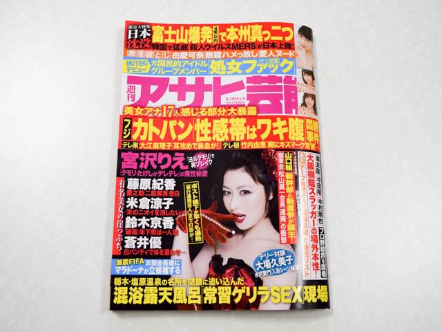 女流雀士が週刊アサヒ芸能のグラビアに登場!