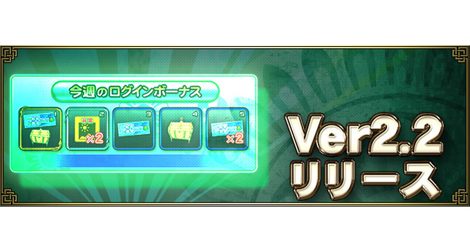 「MJアプリ」大型アップデート「Ver2.2」をリリース! 数々の新要素を実装!