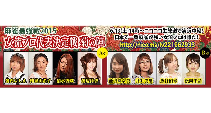 麻雀最強戦2015女流プロ代表決定戦・菊の陣 6月13日14時より生放送!