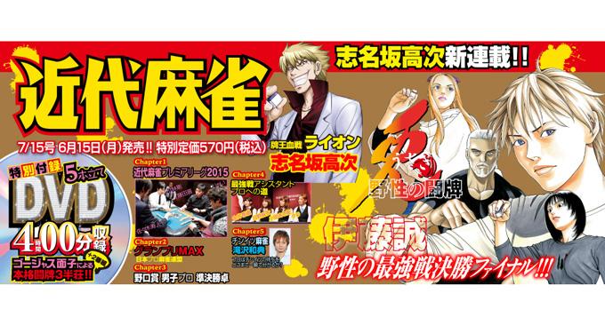 近代麻雀最新号発売中!志名坂高次新連載スタート!
