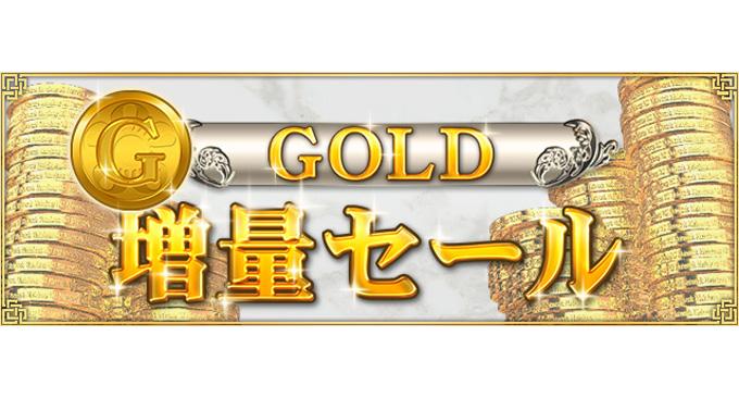 「MJアプリ」キャンペーン情報 「GOLD増量セール」を開催!