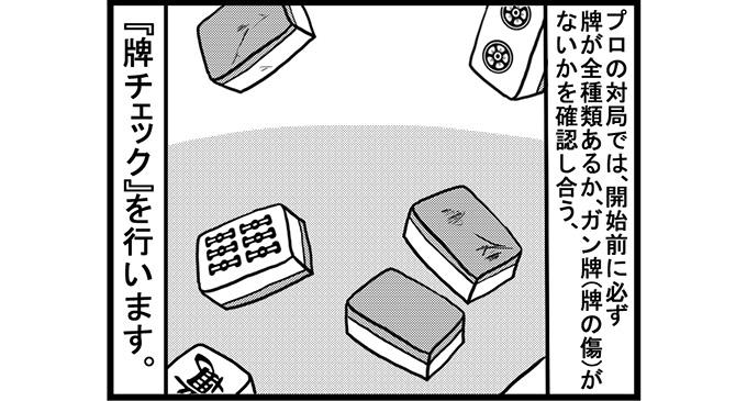 第66話 女流雀士の牌チェック