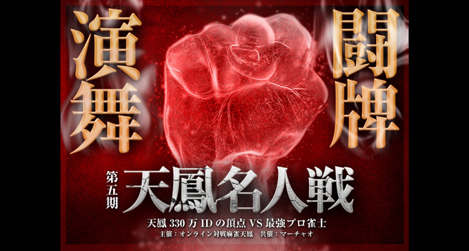 新メンバーを加え、新たなステージへ 第五期 天鳳名人戦 開幕