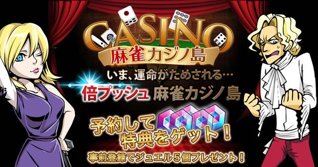 倍プッシュのスリルを楽しもう! 新感覚麻雀ゲームアプリ「麻雀カジノ島」 事前登録開始!