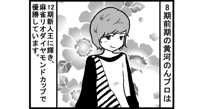 第69話 女流雀士と濱博彰