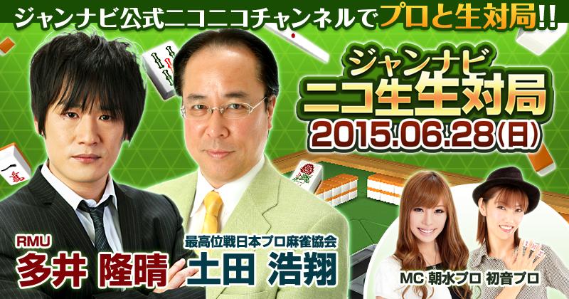 ジャンナビ 土田浩翔&多井隆晴がニコ生でユーザーと対決!