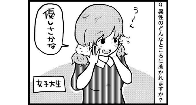 第89話 女流雀士とルールスターズ②
