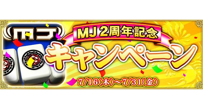 「MJアプリ」祝!2周年!!記念キャンペーン第1弾 「MJ2周年記念 アニバーサリーCUP」を開催!