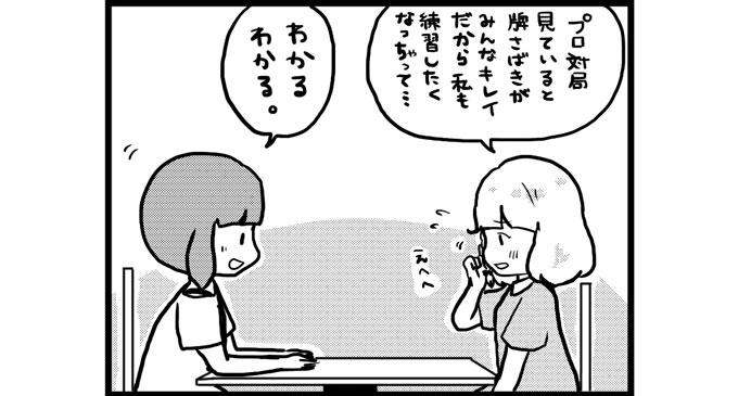 第96話 女流雀士と未来ちゃん②