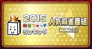 人気麻雀番組ランキング(2015/8/31~9/6)