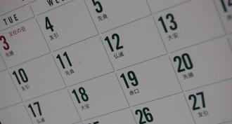 2015年12月21日(月)のイベントリスト